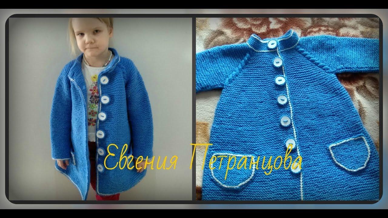 Детское пальто регланом сверху, вязание спицами