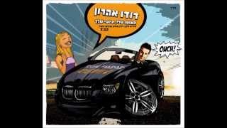 דודו אהרון - האוטו שלי היופי שלך - הרמיקס הרשמי Ron Hadad Remix