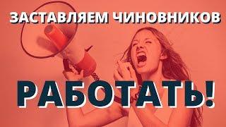 Заставляем чиновников работать на нас | Возрождённый СССР Сегодня