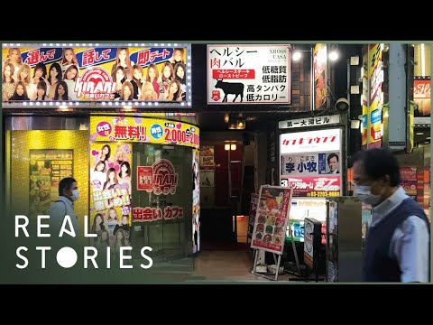 My Sister The Geisha (Tokyo Red Light District Documentary) - Real Stories thumbnail