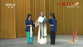 《中国京剧像音像集萃》 20190712 京剧《秦香莲》 1/2| CCTV戏曲