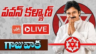 Pawan Kalyan LIVE | Janasena Party Gajuwaka Public Meeting LIVE | YOYO TV LIVE