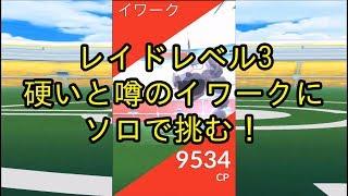 【ポケモンGO】レイドレベル3のイワークにソロで挑む
