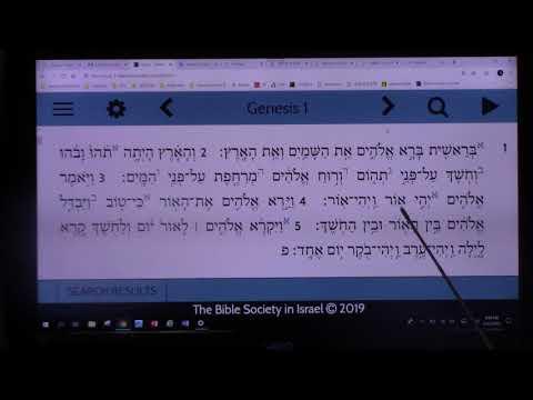 히브리어 성경연구 - 원어성경 본문읽기(창1:1-10/요1:1-5)