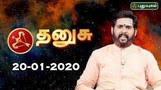 Rasi Palan   Dhanusu   தனுசு ராசி நேயர்களே! இன்று உங்களுக்கு…  Sagittarius   20/01/2020