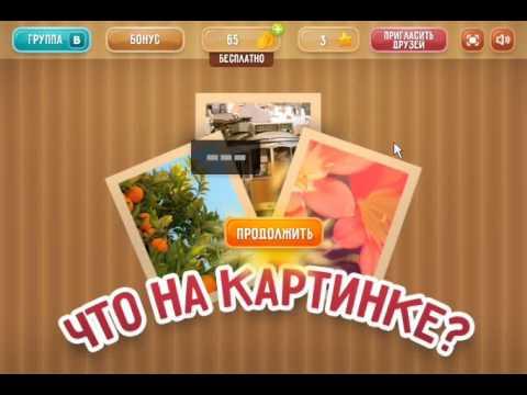 ОТВЕТЫ игра ЧТО НА КАРТИНКЕ? 181, 182, 183, 184, 185,  уровень. вконтакте.