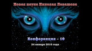 Новая наука Николая Левашова - 10