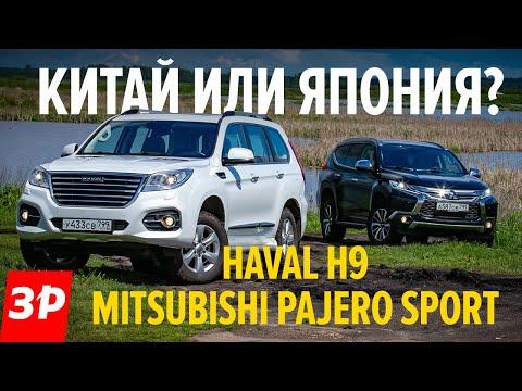 Шок! Haval H9 лучше, чем Mitsubishi Pajero Sport? / Хавал H9 и Мицубиси Паджеро Спорт 2020