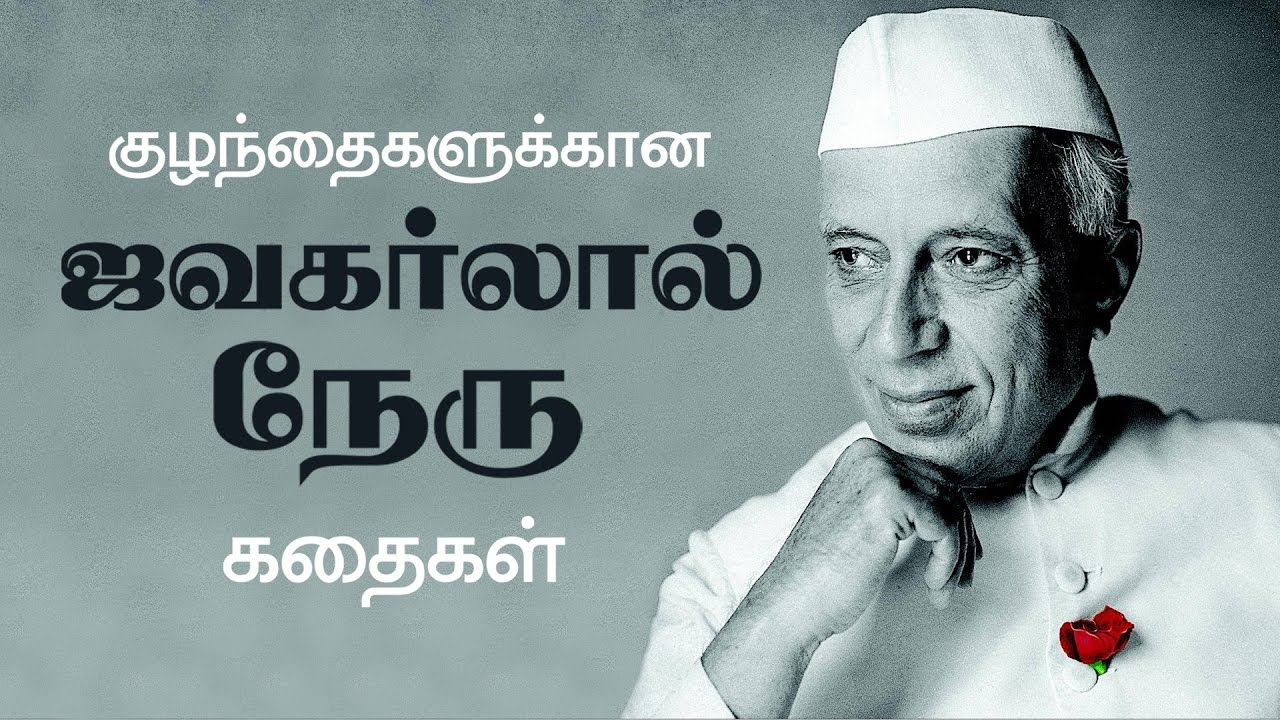 story of nehru for kids in tamil learn about nehru kids  story of nehru for kids in tamil learn about nehru kids education