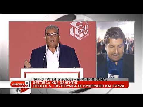 Φεστιβάλ ΚΝΕ ΟΔΗΓΗΤΗΣ: Επίθεση Δ. Κουτσούμπα σε κυβέρνηση και ΣΥΡΙΖΑ