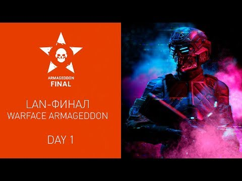 LAN-финал Warface: Armageddon League. Day 1