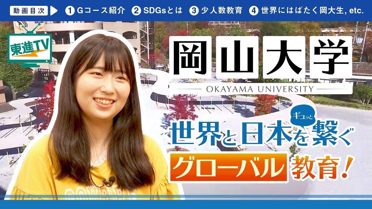 【岡山大学】岡山と世界をつなぐ!! | グローバルに活躍する人材になるには!?