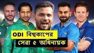 ২০১৯ ক্রিকেট বিশ্বকাপের সেরা ৫ জন অধিনায়ক   Top 5 Captains of Cricket World Cup 2019.