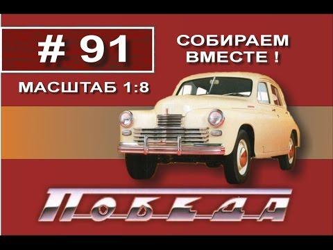 видео: Сборка модели Победа М20 1:8 Деагостини - 91 выпуск из 100