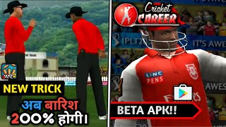 New Game Cricket Career 18 Beta Apk   New Trick Activate 200% Rain Feature In Wcc-2  #1 QNV