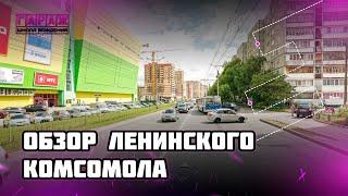 Экзаменационный маршрут ГИБДД г. Чебоксары. Новый участок маршрута по ул. Ленинского Комсомола