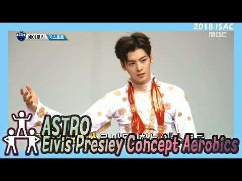 [Idol Star Athletics Championship] 아이돌스타 선수권대회 3부 - ASTRO, Show the perfect stage,,  20180216