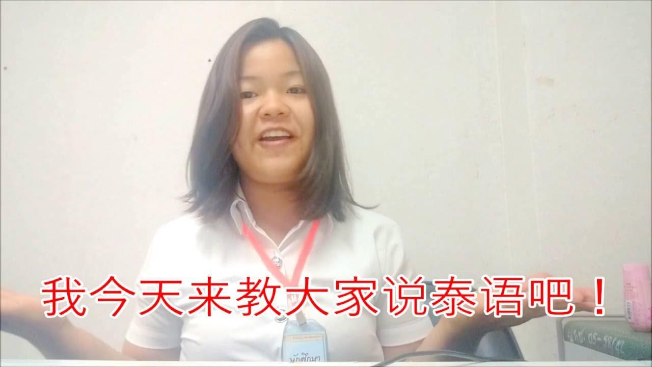 泰语你好_你好 泰语怎么说 - YouTube