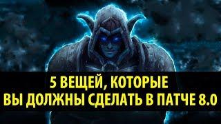 5 ВЕЩЕЙ, КОТОРЫЕ ВЫ ДОЛЖНЫ СДЕЛАТЬ В ПАТЧЕ 8.0! - (Препатч Battle for Azeroth)
