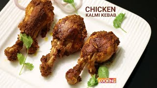 chicken kalmi kebab no oven easy to make recipe ventuno home cooking