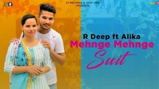 Mehnge Mehnge Suit (Official Video) | R Deep Ft. Alika  | Latest Punjabi Songs 2020 | S7 Records