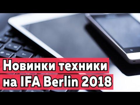 Новинки техники на IFA Berlin 2018