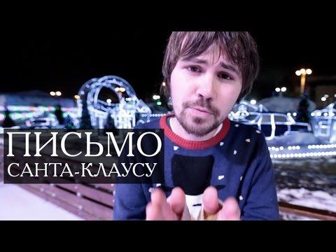 Клип Вася Обломов - Письмо Санта-Клаусу