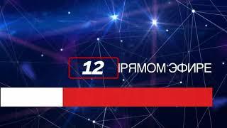Благодарственный Эфир - 12 Лет RadioMV - 2 Часть