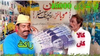 Qurandaze 40000|Rocket&kala kanh|new punjabi comedy funny video 2020|by Rocket TV HD