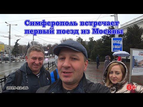 Симферополь встречает первый поезд из Москвы с места событий/26 декабря/0+