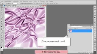 Как создать шелковый фон в фотошоп
