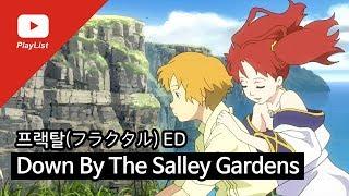 프랙탈(フラクタル) ED - Down By The Salley Gardens 안녕하세요! 애니플레이리스트입니다! 앞으로도 애니명곡들을 업로드할 예정이니 재밌게 보시고...