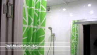 Ремонт ванной комнаты под ключ в Казани. Тел. 8-987-230-17-34(, 2015-07-22T17:02:20.000Z)