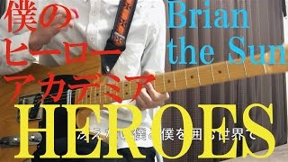 【HEROES/Brian the Sun】一人で演奏してみた【僕のヒーローアカデミア】