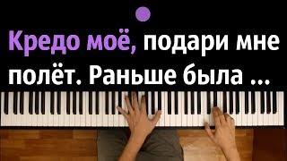 GAYAZOV$ BROTHER$ – КРЕДО ● караоке | PIANO_KARAOKE ● + НОТЫ & MIDI