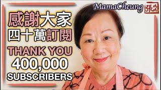 ★ 四十萬訂閱 -謝謝大家支持 ★   400,000 Subscribers, a BIG thank you
