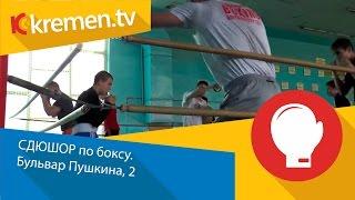 СДЮШОР по боксу Кременчуг