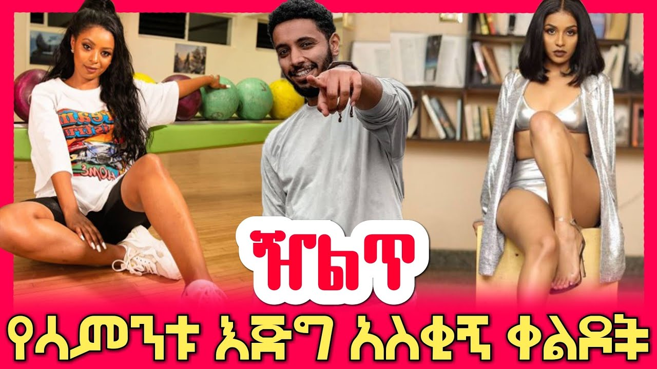 ethiopian funny video and ethiopian tiktok video compilation try not to laugh #14