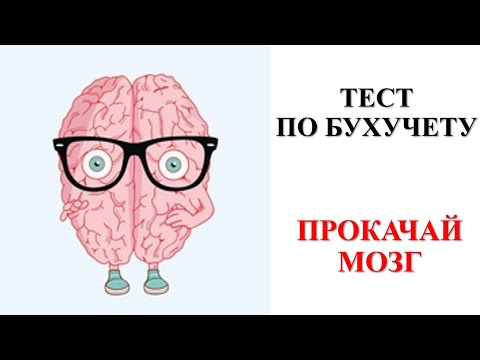 Бухгалтерский тест | Бухучет для начинающих | Бухгалтерия | Бухгалтерский учет | Тренажер