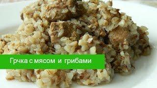 Вкусная гречка с мясом грибами и луком