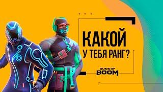 Guns of boom Боевая карьера 7 сезон: Какой у тебя ранг?