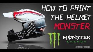 Monster helmet coloring   Аэрография на шлем