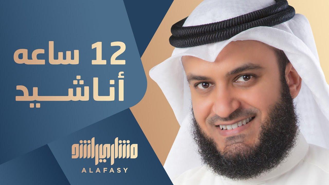 12 ساعة مع أناشيد مشاري راشد العفاسي