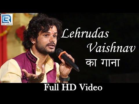 ऐसा सूंदर धार्मिक भजन जिसे सुनकर आप रो पड़ोगे   Rajasthani Bhajan Video   Lehrudas Vaishnav का गाना
