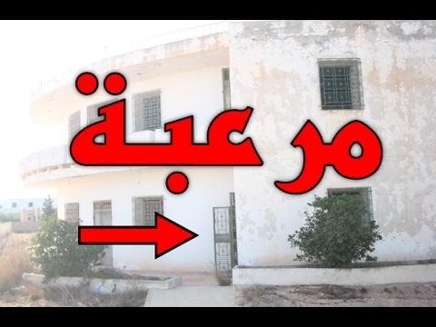 أماكن مرعبة في تونس لن تتجرأ على الذهاب إليها
