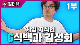 【침터뷰/김성회】 1부 - 게임 개발자부터 G식백과까지 (침착맨 카운터)