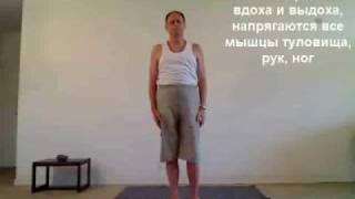 Физические упражнения по системе Бутейко