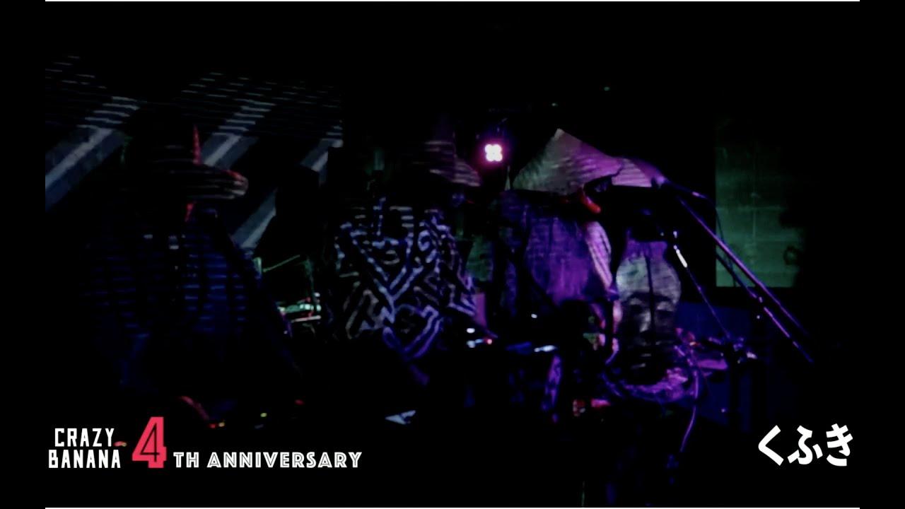 くふき | KUFUKI LIVE at forestlimit,Tokyo Sep 19,2020(Crazy Banana ~ 4th Anniversary ~)