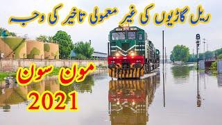 Few Reasons of Extraordinary Late Trains   Monsoon 2021   Pakistan Railways screenshot 4