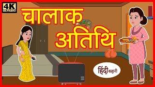 चालाक अतिथि  | Hindi Kahaniya | New Story  | Baccho Ki Kahani | Moral Stories
